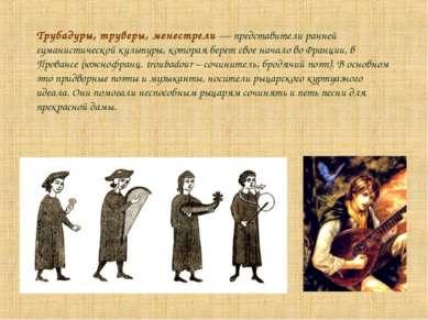 Трубадуры, труверы, менестрели — представители ранней гуманистической культур...