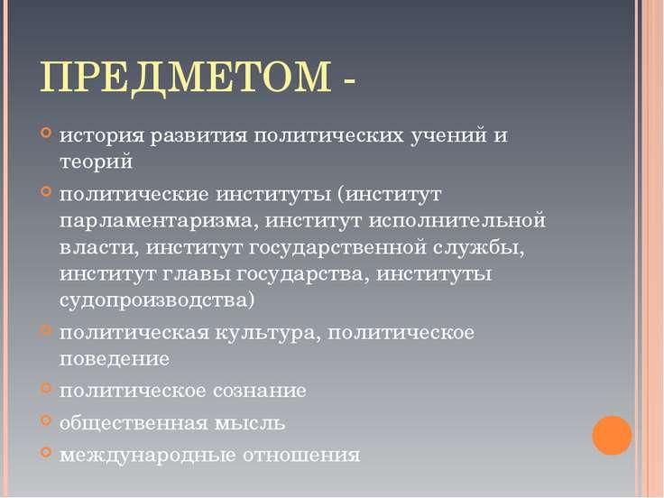 ПРЕДМЕТОМ - история развития политических учений и теорий политические инстит...
