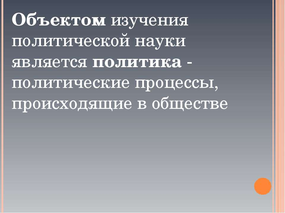 Объектом изучения политической науки является политика - политические процесс...