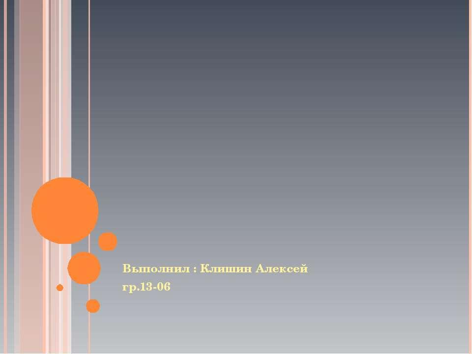 Выполнил : Клишин Алексей гр.13-06