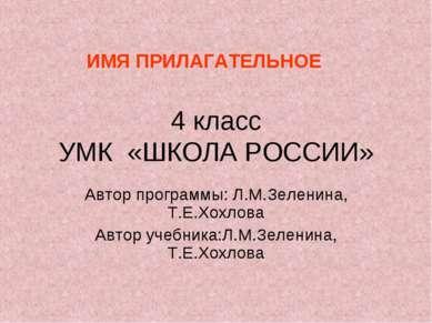 4 класс УМК «ШКОЛА РОССИИ» Автор программы: Л.М.Зеленина, Т.Е.Хохлова Автор у...