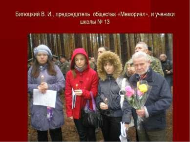 Битюцкий В. И., председатель общества «Мемориал», и ученики школы № 13