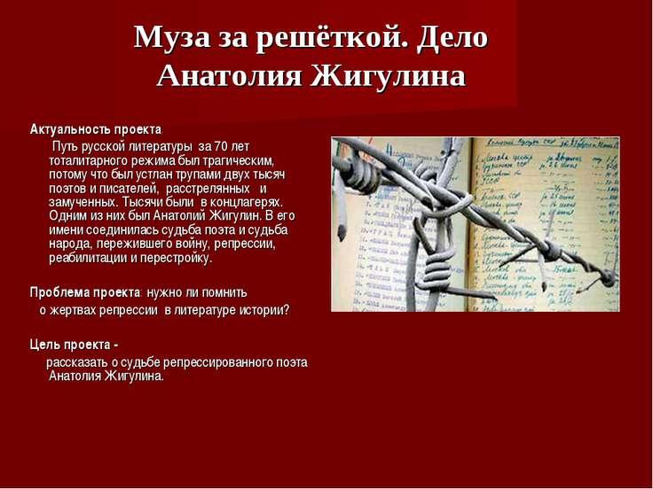 Актуальность проекта. Путь русской литературы за 70 лет тоталитарного режима ...