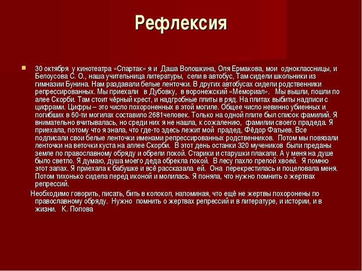 Рефлексия 30 октября у кинотеатра «Спартак» я и Даша Волошкина, Оля Ермакова,...
