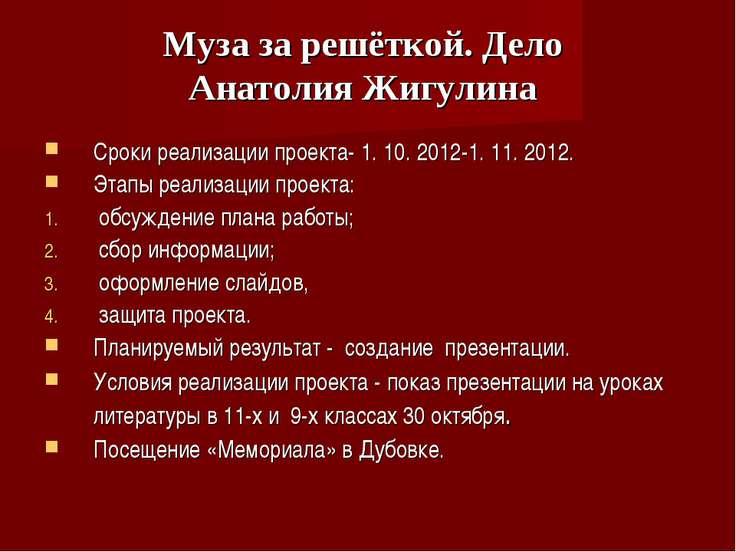 Сроки реализации проекта- 1. 10. 2012-1. 11. 2012. Этапы реализации проекта: ...
