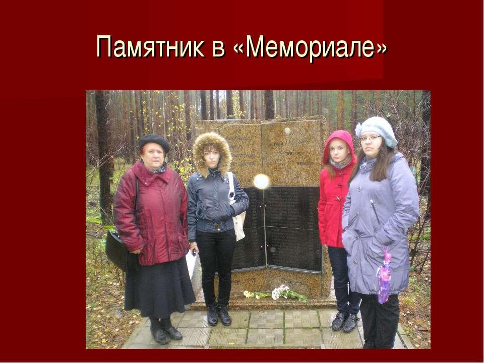 Памятник в «Мемориале»
