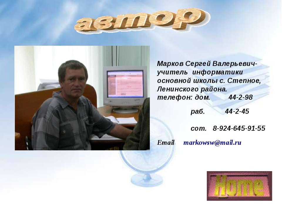 Марков Сергей Валерьевич- учитель информатики основ...