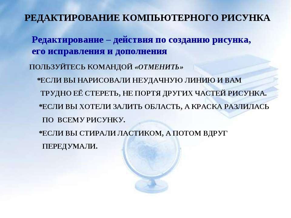 РЕДАКТИРОВАНИЕ КОМПЬЮТЕРНОГО РИСУНКА Редактирование – действия по созданию ри...