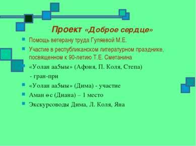 Проект «Доброе сердце» Помощь ветерану труда Гуляевой М.Е. Участие в республи...