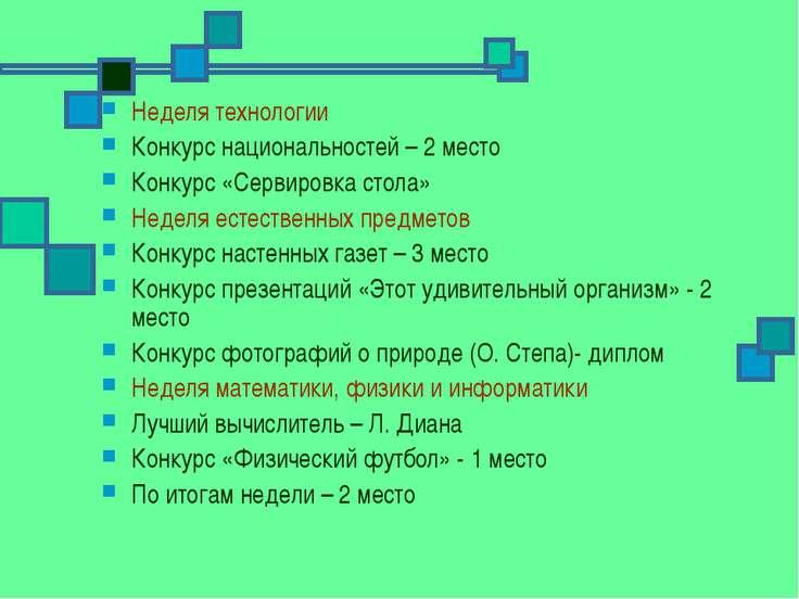 Неделя технологии Конкурс национальностей – 2 место Конкурс «Сервировка стола...