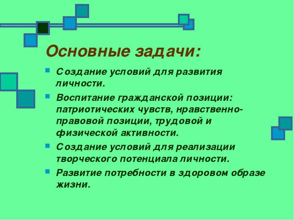 Основные задачи: Создание условий для развития личности. Воспитание гражданск...