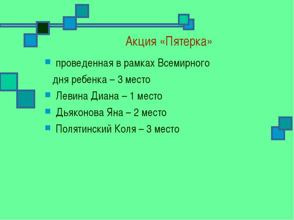 Акция «Пятерка» проведенная в рамках Всемирного дня ребенка – 3 место Левина ...