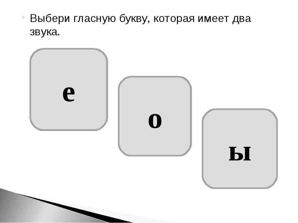 Выбери гласную букву, которая имеет два звука. е о ы