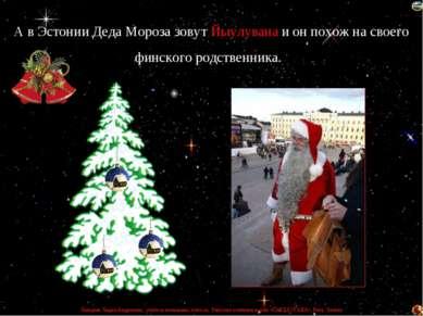 А в Эстонии Деда Мороза зовут Йыулувана и он похож на своего финского родстве...
