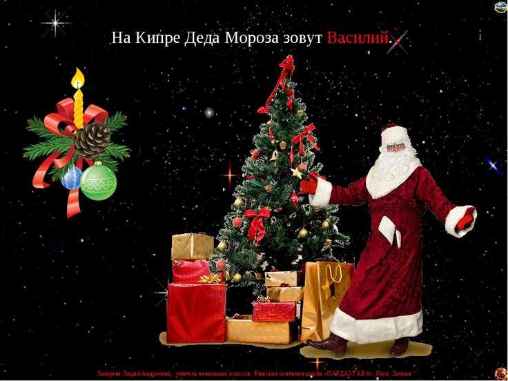 На Кипре Деда Мороза зовут Василий. Лазарева Лидия Андреевна, учитель начальн...