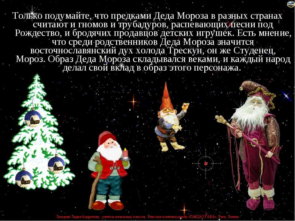 Только подумайте, что предками Деда Мороза в разных странах считают и гномов ...