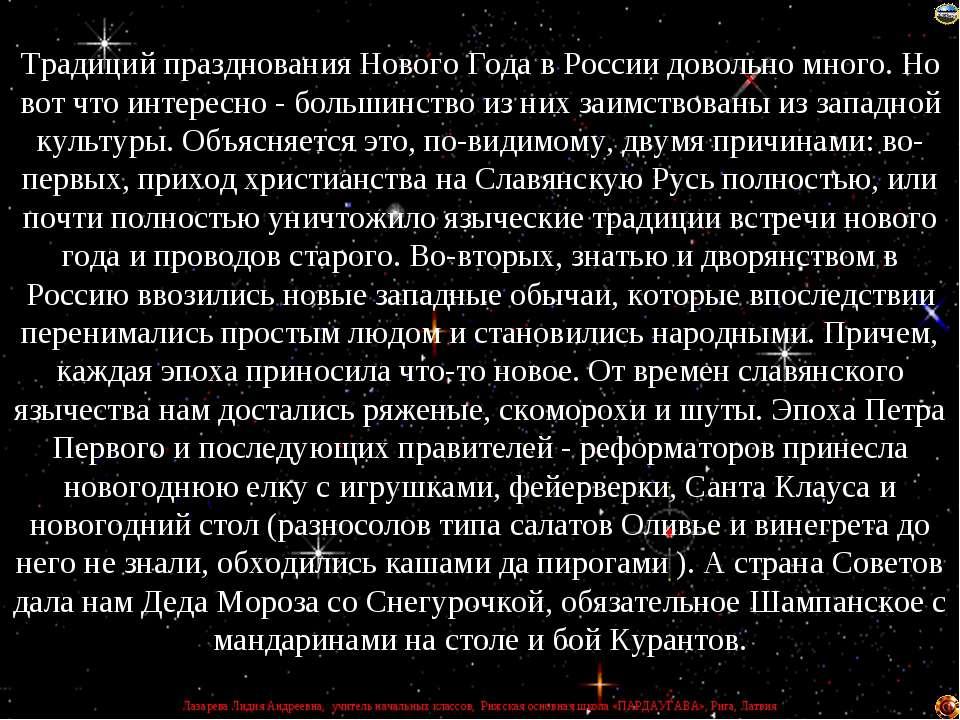 Традиций празднования Нового Года в России довольно много. Но вот что интерес...