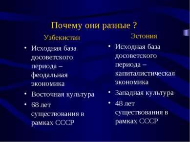 Почему они разные ? Узбекистан Исходная база досоветского периода – феодальна...