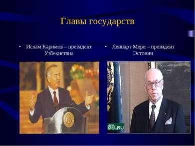 Главы государств Ислам Каримов – президент Узбекистана Леннарт Мери – президе...