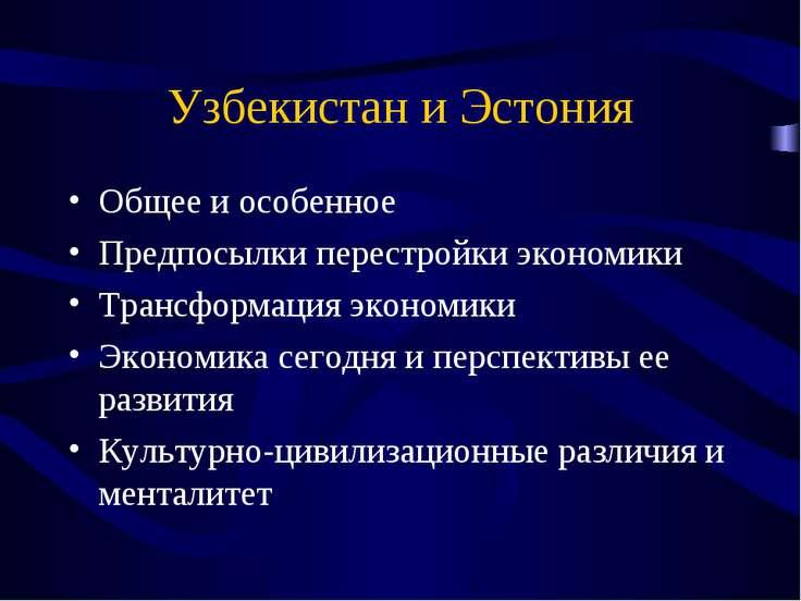 Узбекистан и Эстония Общее и особенное Предпосылки перестройки экономики Тран...