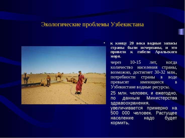 Экологические проблемы Узбекистана к концу 20 века водные запасы страны были ...