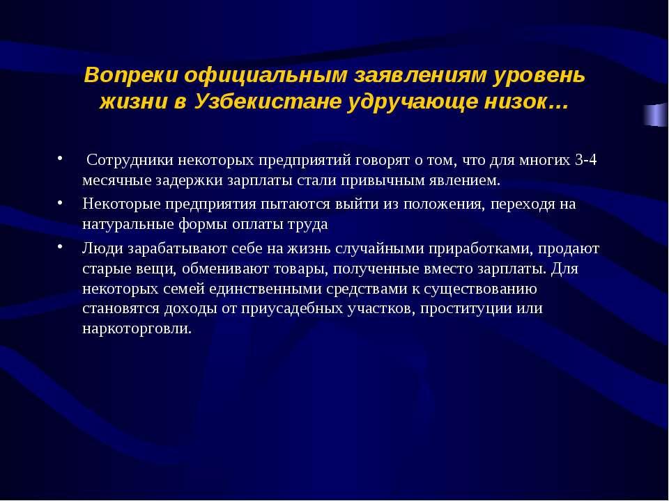 Вопреки официальным заявлениям уровень жизни в Узбекистане удручающе низок… С...