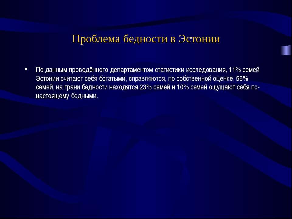 Проблема бедности в Эстонии По данным проведённого департаментом статистики и...