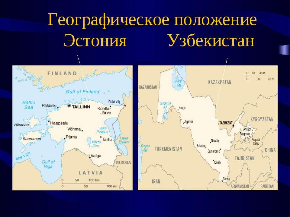 Географическое положение Эстония Узбекистан