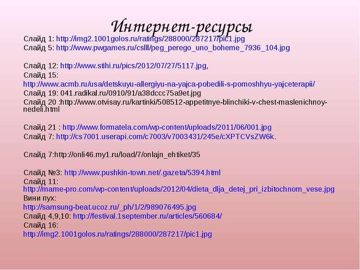 Интернет-ресурсы Слайд 1: http://img2.1001golos.ru/ratings/288000/287217/pic1...