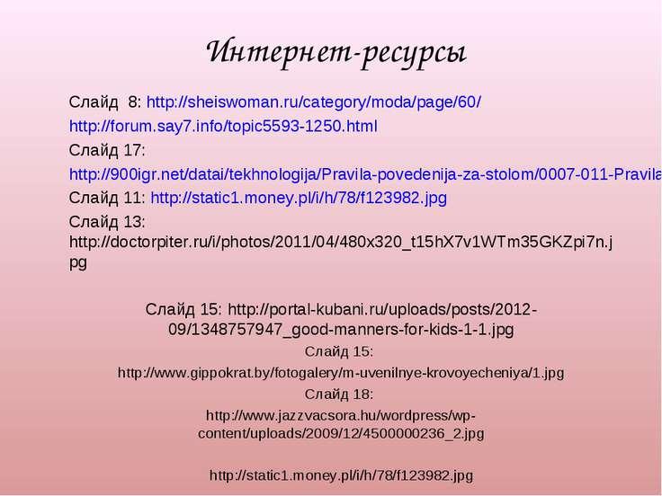 Интернет-ресурсы Слайд 8: http://sheiswoman.ru/category/moda/page/60/ http://...