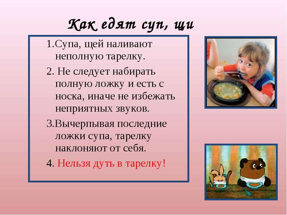 1.Супа, щей наливают неполную тарелку. 2. Не следует набирать полную ложку и ...