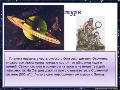Сатурн Планета названа в честь римского бога земледе-лия. Окружена множеством...