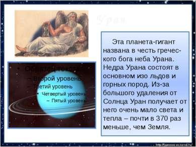 Уран Эта планета-гигант названа в честь гречес-кого бога неба Урана. Недра Ур...