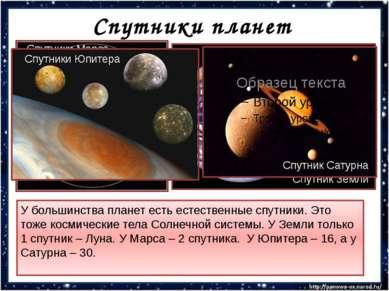 Спутники планет У большинства планет есть естественные спутники. Это тоже кос...
