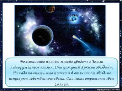 Большинство планет можно увидеть с Земли невооружённым глазом. Они кажутся яр...