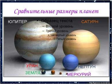 Сравнительные размеры планет ЮПИТЕР САТУРН УРАН НЕПТУН ЗЕМЛЯ МЕРКУРИЙ