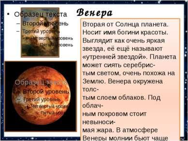 Венера Вторая от Солнца планета. Носит имя богини красоты. Выглядит как очень...