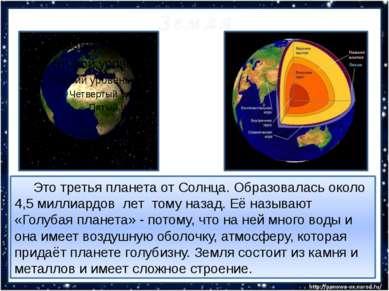 Земля Это третья планета от Солнца. Образовалась около 4,5 миллиардов лет том...