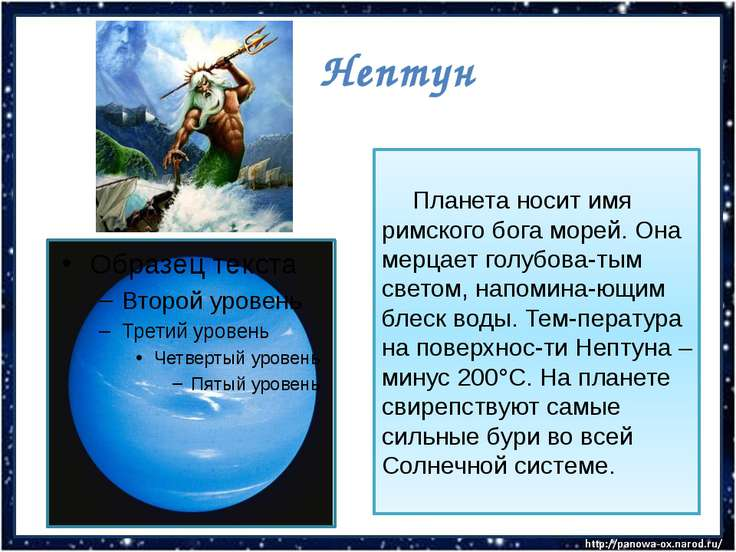 Нептун Планета носит имя римского бога морей. Она мерцает голубова-тым светом...