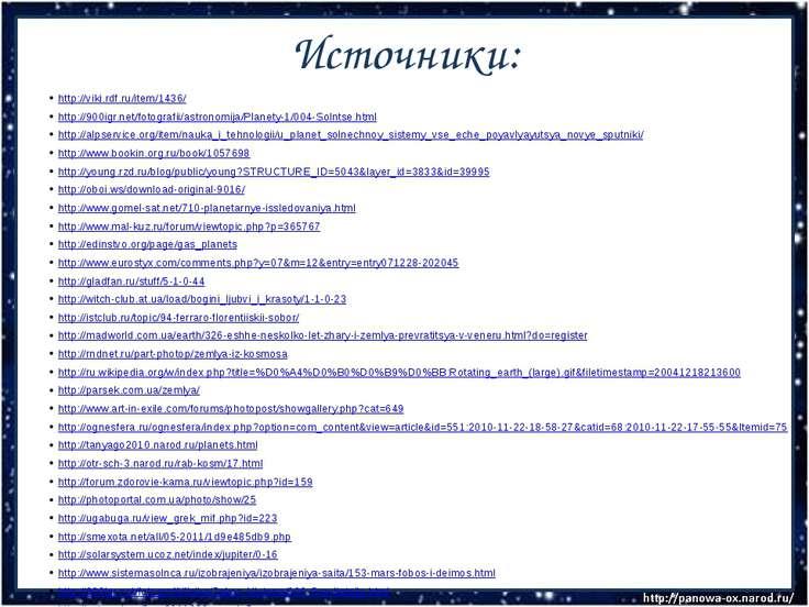 Источники: http://viki.rdf.ru/item/1436/ http://900igr.net/fotografii/astrono...