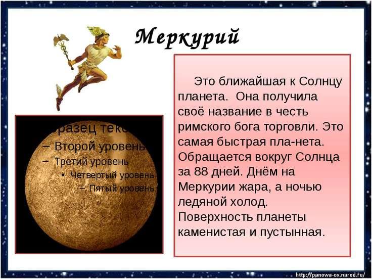 Меркурий Это ближайшая к Солнцу планета. Она получила своё название в честь р...