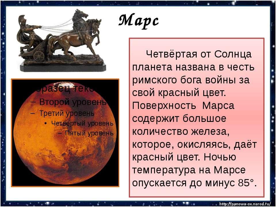 Марс Четвёртая от Солнца планета названа в честь римского бога войны за свой ...