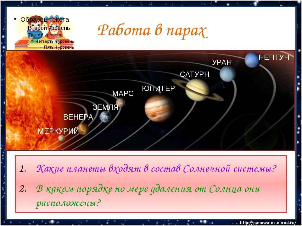 Работа в парах Какие планеты входят в состав Солнечной системы? В каком поряд...