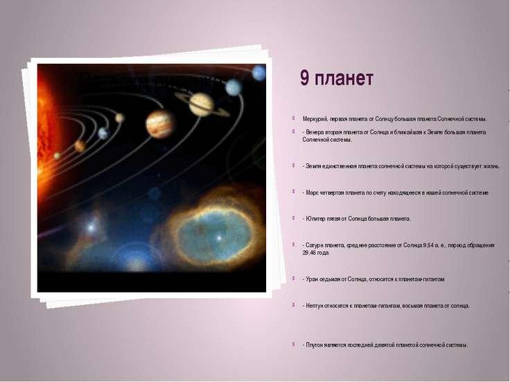 9 планет Меркурий, первая планета от Солнцу большая планета Солнечной системы...