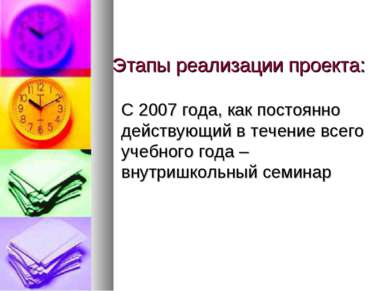 Этапы реализации проекта: С 2007 года, как постоянно действующий в течение вс...