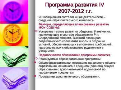 Программа развития IV 2007-2012 г.г. Инновационная составляющая деятельности ...