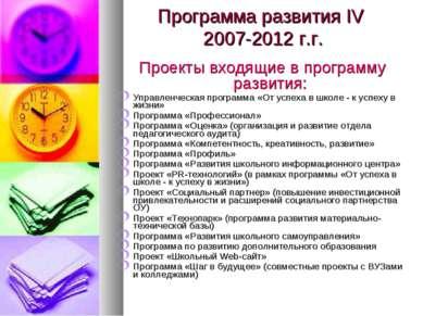 Проекты входящие в программу развития: Управленческая программа «От успеха в ...