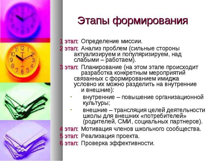 Этапы формирования 1 этап: Определение миссии. 2 этап: Анализ проблем (сильны...