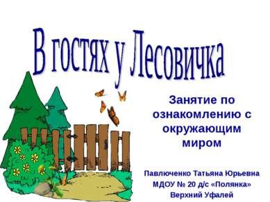 Занятие по ознакомлению с окружающим миром Павлюченко Татьяна Юрьевна МДОУ № ...