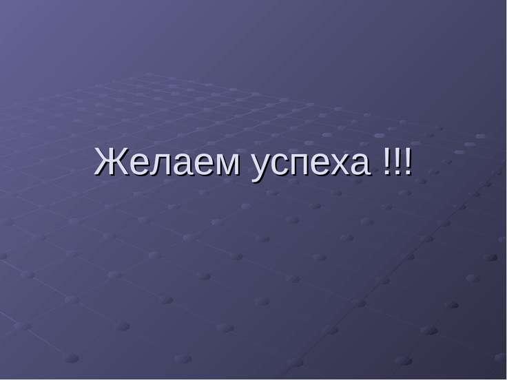 Желаем успеха !!!